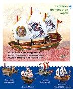 """Китайски транспортен кораб - 3D пъзел - """"Исторически кораби"""" - пъзел"""