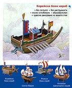 """Корейски боен кораб - 3D пъзел - """"Исторически кораби"""" - пъзел"""