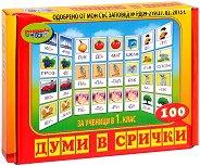 Думи в срички - Образователна игра със 100 карти -