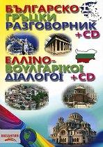 Българско - гръцки разговорник + CD -