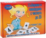 Събиране и изваждане на числата до 20 - Образователна игра -