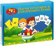 Научи печатните и ръкописните букви - Образователна игра -
