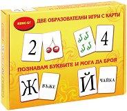 Познавам буквите и мога да броя - Две образователни игри с карти -