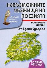 Невъзможните убежища на поезията - Едвин Сугарев -