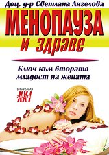Менопауза и здраве - Доц. д-р Светлана Ангелова -