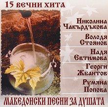 15 вечни хита - Македонски песни за душата - компилация