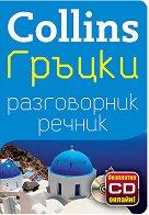 Collins: Гръцки разговорник с речник -
