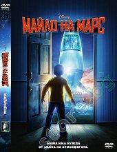 Майло на Марс -