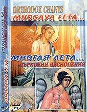 Многая лета.. - Православни песнопения - компилация