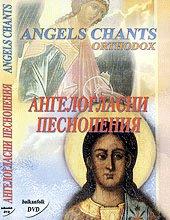 Ангелогласни песнопения - албум