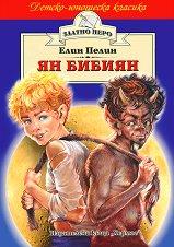 Ян Бибиян - Елин Пелин -