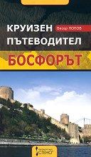Круизен пътеводител: Босфорът - Бисер Попов -