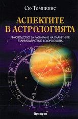 Аспектите в астрологията - Сю Томпкинс -