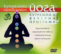 Кундалини йога: Сутрешна и вечерна програма - 2 части - DVD -