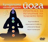Кундалини йога: Програма за регулиране на телесното тегло - DVD - продукт