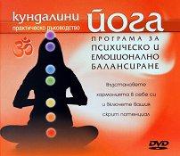 Кундалини йога: Програма за психическо и емоционално балансиране - DVD -