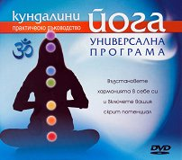 Кундалини йога: Универсална програма - DVD - продукт