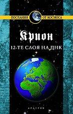 Крион - книга 12: 12-те слоя на ДНК - Лий Каръл -