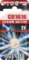 Бутонна батерия CR1616 - Литиева 3V - 1 брой - батерия
