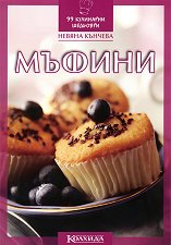 Мъфини - Невяна Кънчева - продукт