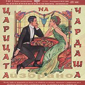 Царицата на чардаша - Оперета - албум