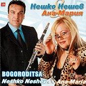Нешко Нешев & Ана-Мария - Богородица - албум
