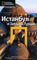 Пътеводител National Geographic: Истанбул и Западна Турция - Тристан Ръдърфорд, Катрин Томасети -