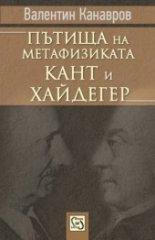 Пътища на метафизиката: Кант и Хайдегер - Валентин Канавров -