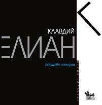 Всякакви истории - Елиан Клавдий -