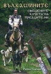 Вълкашините - свещените кучета на предците ни - Райчо Гънчев -