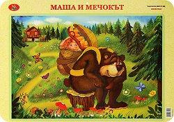 Двустранно учебно табло: Маша и мечокът. Болен здрав носи -