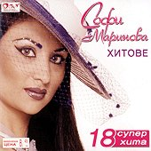 Софи Маринова - Хитове - албум