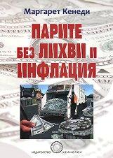 Парите без лихви и инфлация - Маргарет Кенеди -