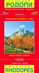 Туристическа карта на Западни Родопи Tourist Map of Westerm Rhodopes -