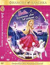 Barbie: Приказният свят на модата -