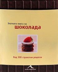 Златната книга на шоколада - продукт