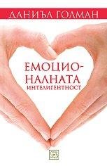 Емоционалната интелигентност - Даниъл Голман -