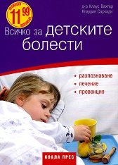 Всичко за детските болести -