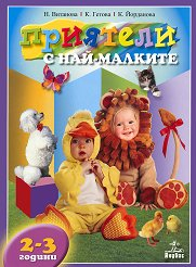 Приятели с най-малките - помагало - Надежда Витанова, Катя Гетова, Костадинка Йорданова -