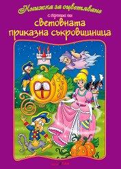 Книжка за оцветяване с героите от световната приказна съкровищница -
