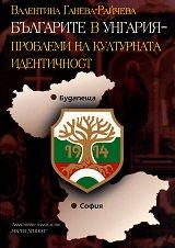 Българите в Унгария - проблеми на културната идентичност - Валентина Ганева - Райчева -
