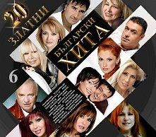 20 златни български хита - Част 6 - албум
