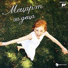 Моцарт за деца - албум