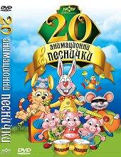 20 анимационни песнички - албум