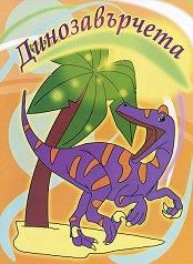 Книжка за оцветяване: Динозавърчета - играчка