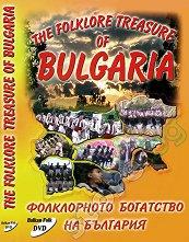 Фолклорното богатство на България -