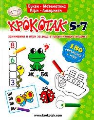 Крокотак - 5 - 7 години : Занимания и игри за деца в предучилищна възраст -
