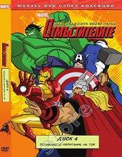Отмъстителите: Най-великите супер герои - Диск 4. Епизоди 20 - 26 -