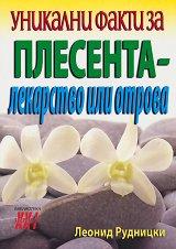 Уникални факти за плесента - лекарство или отрова - Леонид Рудницки -