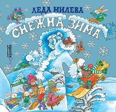 Снежна зима - Леда Милева -